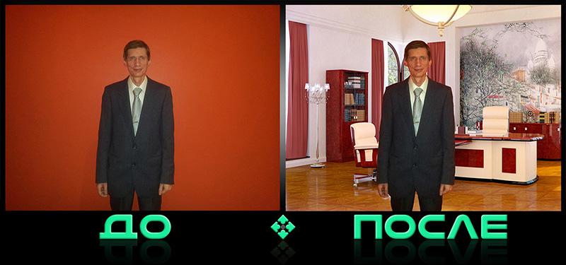 Фотошоп фоток в онлайн студии мастеров Photo after