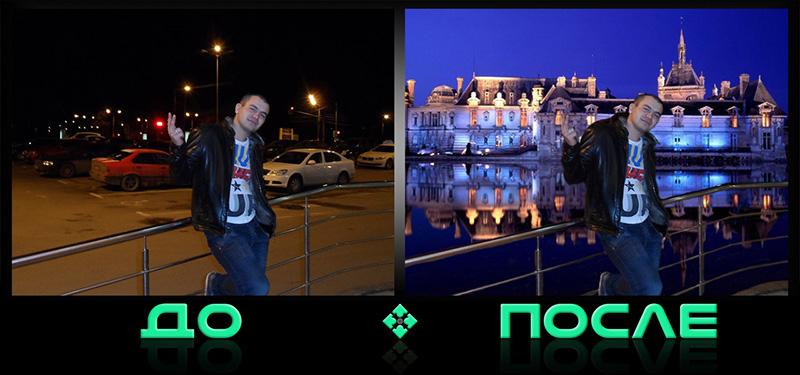 Фотошоп онлайн совмещение фотографий в редакторе изображений