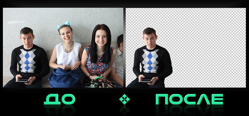 Онлайн фотошоп удаляет фон в нашем редакторе изображений