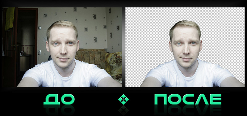 Онлайн фотошоп удалил фон в творческой студии Photo after
