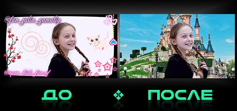 Фотошоп совместил две фотографии в онлайн редакторе Photo after