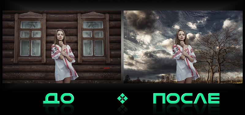 Заменить фон в фотошопе редактора изображений