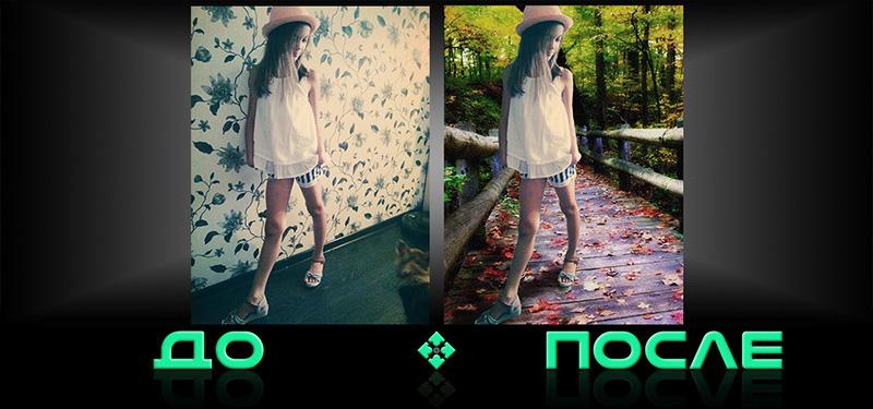 Фотошоп изменит фон онлайн бесплатно в творческой студии Photo after