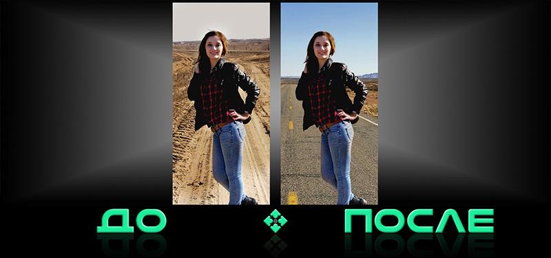 Перемещение человека на другой фон в онлайн фотошопе нашего редактора