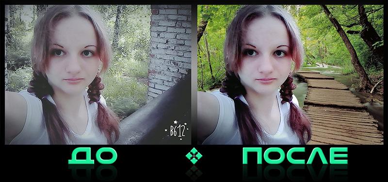 Фотошоп онлайн смена фона бесплатно в редакторе Photo after