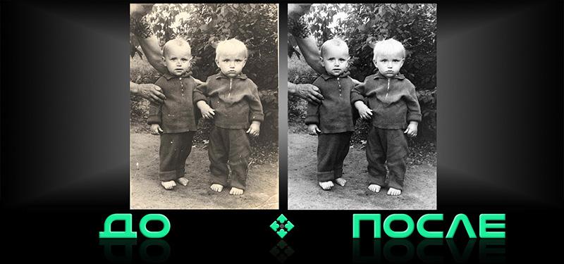 Восстановление старых фото в нашем редакторе изображений