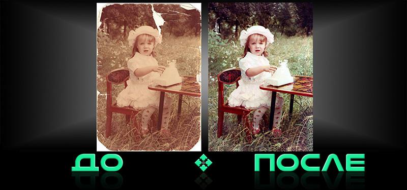 Восстановление старых фотографий в онлайн редакторе изображений