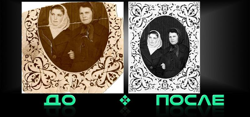 Ретушь старых фото в творческой студии Photo after