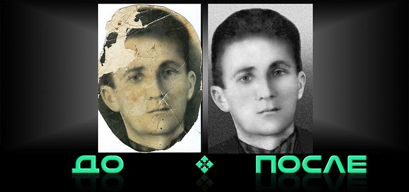 Онлайн реставрация старых фотографий в студии Photo after