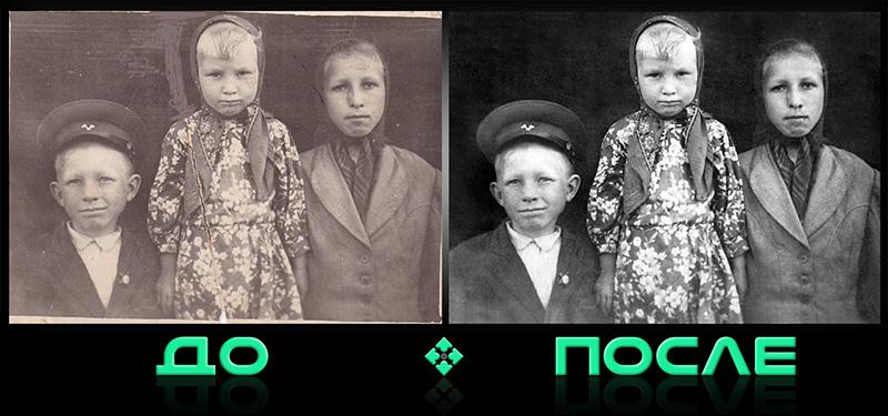 Восстановление старого фото в редакторе изображений