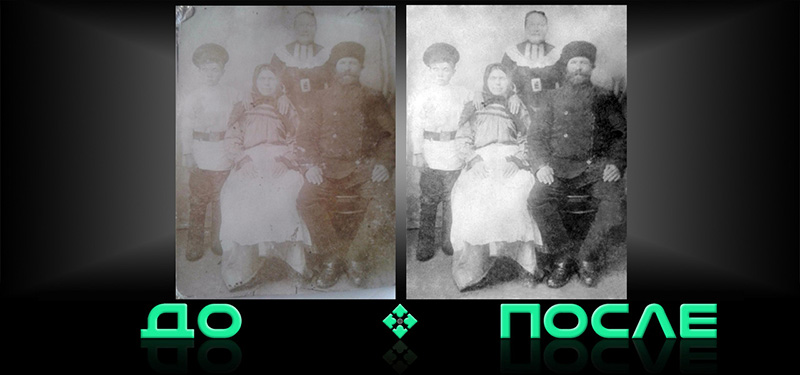 Реставрация старых фотографий онлайн бесплатно в нашем редакторе изображений