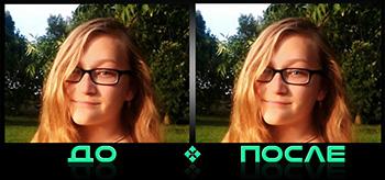 Онлайн фотошоп поменять цвет глаз в редакторе Photo after