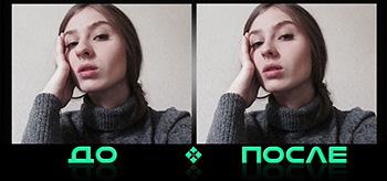 Уменьшить нос на фото онлайн в нашем редакторе изображений