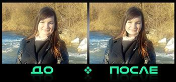 Фотошоп онлайн убрал подбородок в нашем редакторе изображений