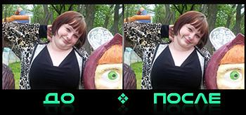 Фотошоп убрать подбородок онлайн бесплатно в нашем редакторе изображений