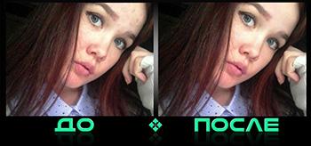 Фотошоп очистит лицо в онлайн редакторе нашей студии