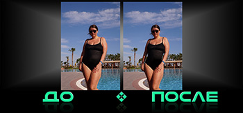 Фотошоп онлайн убрать лишний вес в творческой студии Photo after