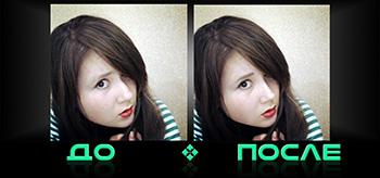 Изменение лица фотошоп онлайн в нашем редакторе изображений
