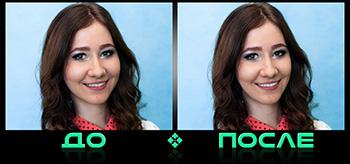 Ретушь лица онлайн бесплатно в творческой студии Photo after