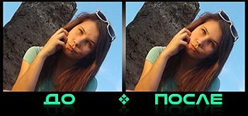 Фотошоп ретушь лица онлайн бесплатно в редакторе изображений