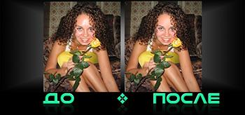 Убрать блеск на фото онлайн в нашем редакторе изображений