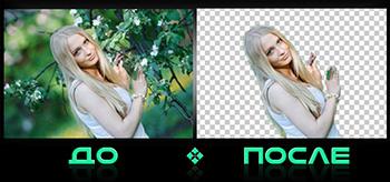 Онлайн фотошоп удалил фон в студии Photo after