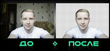 Онлайн фотошоп удалил фон в нашем редакторе изображений