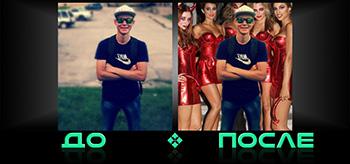 Фотошоп онлайн сменит фон в студии Photo after