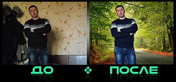 Фотошоп поменяет фон онлайн бесплатно в нашем редакторе изображений