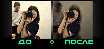 Размыть фон в фотошопе онлайн редактора изображений