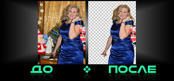 Фотошоп онлайн сделает прозрачный фон в студии Photo after