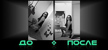 Фотошоп онлайн смена фона бесплатно в творческой студии