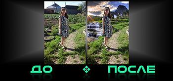 Фотошоп совместит две фотографии в онлайн редакторе творческой студии