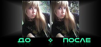 Фотошоп онлайн заменит задний фон в Photo after
