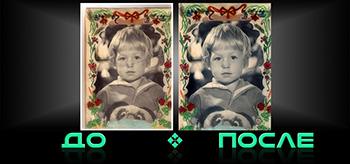 Восстановление старой фотографии в онлайн редакторе изображений