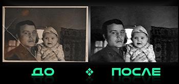 Реставрация старых фото в творческой студии