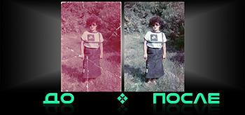 Восстановление старых фото в редакторе Photo after
