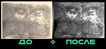 Восстановление старых фотографий в онлайн редакторе
