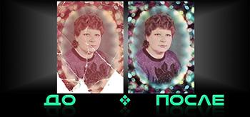 Восстановление старых фотографий в творческой студии Photo after