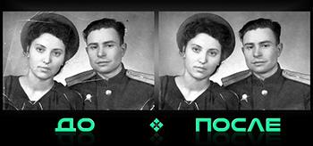 Онлайн реставрация старых фотографий в нашем редакторе изображений