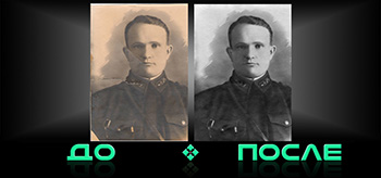 Фотошоп онлайн старого фото в нашем редакторе