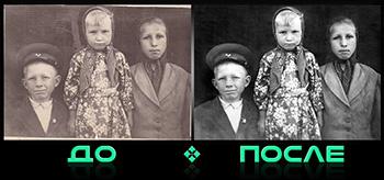 Восстановление старого фото в фотошопе онлайн редактора изображений