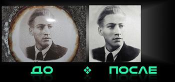 Реставрация старых фотографий онлайн бесплатно в Photo after