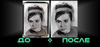 Убрать царапины на фото в онлайн редакторе творческой студии