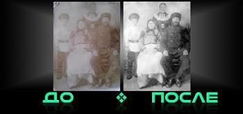 Реставрация старых фотографий онлайн бесплатно в редакторе Photo after
