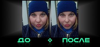 Фотошоп онлайн ретуширование в нашем редакторе изображений