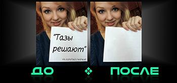 Удалить надпись с фото в онлайн редакторе изображений