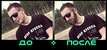 Борода в фотошопе нашего онлайн редактора изображений