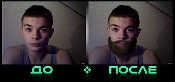 Добавить бороду на фото онлайн в Photo after