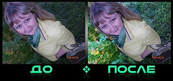 Онлайн фотошоп яркости в нашем редакторе изображений
